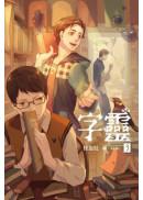 字靈(03)