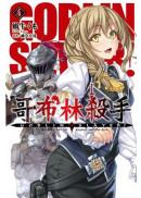哥布林殺手GOBLIN SLAYER!(04)