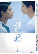 深藍與月光:影劇改編小說