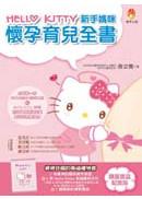 Hello Kitty 新手媽咪懷孕育兒全書(限量書盒紀念版)