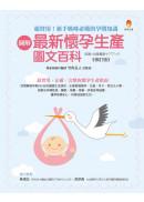 圖解最新懷孕生產圖文百科(修訂版)