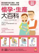 懷孕.生產大百科:最詳盡最完整的養胎、順產、新生兒照顧、產後塑身全書