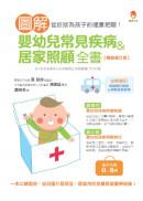 圖解嬰幼兒常見疾病&居家照顧全書〔暢銷修訂版〕