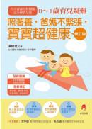 照著養,爸媽不緊張,寶寶超健康修訂版:台大資深兒科醫師,完全解答父母0∼1歲育兒疑難