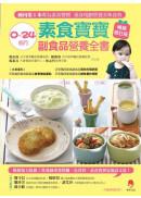 0∼24個月素食寶寶副食品營養全書暢銷修訂版