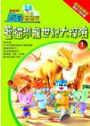 藍貓恐龍世紀大探險(第一集)