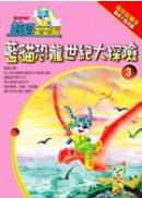 藍貓恐龍世紀大探險(第四集)