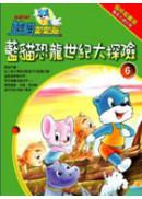 藍貓恐龍世紀大探險(第六集)
