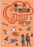 Girls(3):第一次不想回家