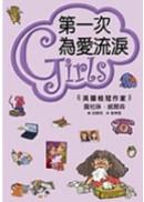 Girls(4):第一次為愛流淚