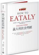 Eataly義大利飲食聖經:經典料理、食材風土、飲食文化,連結產地與餐桌,帶你吃懂義大利!
