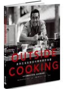 OUTSIDE COOKING自然生活玩家田中拳的野炊食譜:多元又簡單的戶外料理,在家也能玩燒烤!