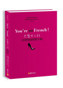 You're so FrenchIkH`|fU