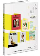 雜誌設計學:風格定位、創作編輯、印刷加工、發行銷售,獨立雜誌人的夢想實踐指南