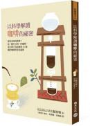 以科學解讀咖啡的祕密:探究美味的原理!從一顆生豆到一杯咖啡,東大博士為你解析87個關於咖啡的常見疑問