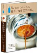 藍瓶子咖啡