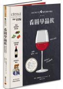 HACHETTE葡萄酒新手教室:看圖學品飲
