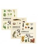 改變歷史的50種動物、植物與礦物(3冊)