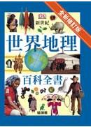 新世紀世界地理百科全書