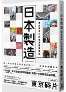 日本製造:東京廣告人的潮流觀察筆記