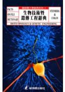 生物技術暨遺傳工程辭典