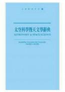 太空科學暨天文學辭典(新版)