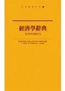經濟學辭典
