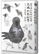 都市裡的動物行為學:烏鴉的教科書