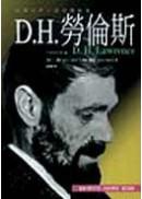 D.H.勞倫斯
