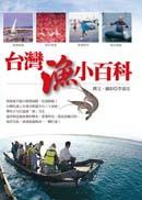 台灣漁小百科