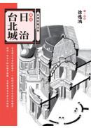 圖說日治台北城