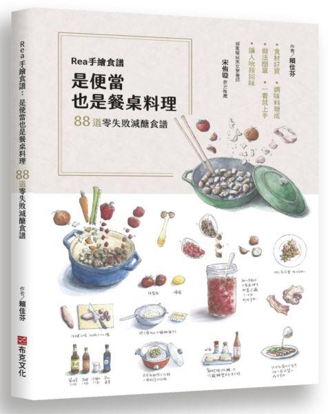 Rea手繪食譜:是便當也是餐桌料理,88道零失敗減醣食譜,食材好買、調味料現成、做法簡單,一看就上手,讓人吮指回味!