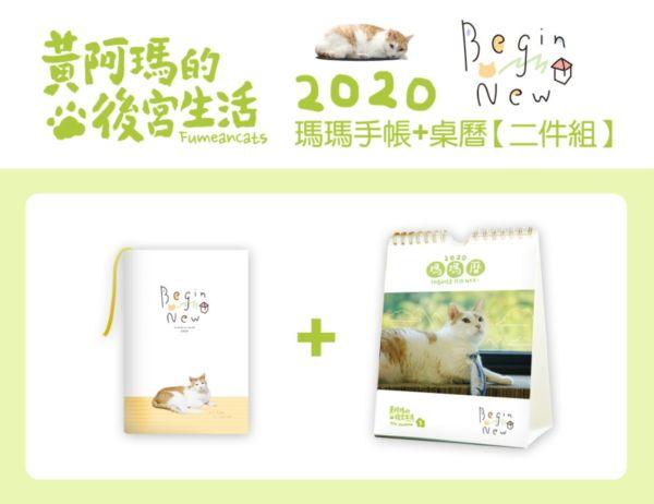 2020瑪瑪明信片桌曆+瑪瑪手帳 二件組