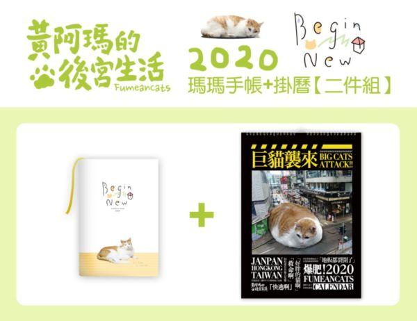 2020瑪瑪手帳+瑪瑪掛曆 二件組