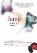 Jump(改版)