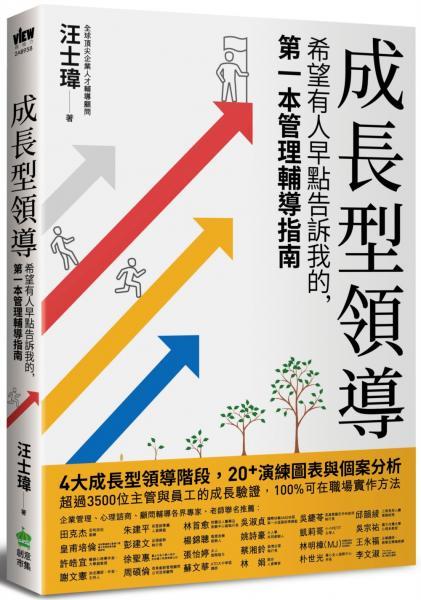 成長型領導:希望有人早點告訴我的,第一本管理輔導指南
