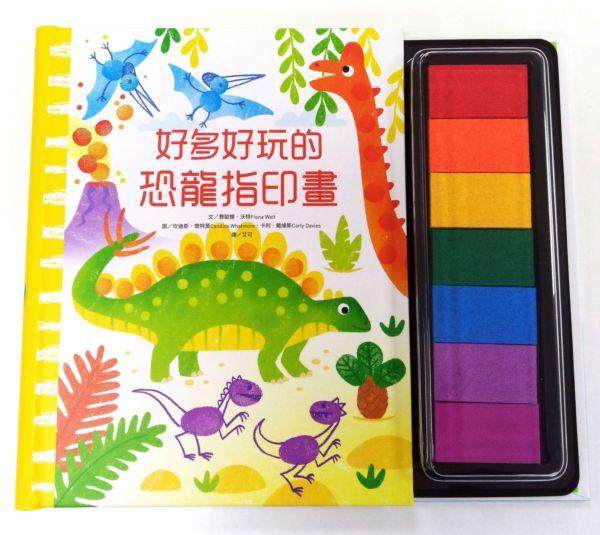 好多好玩的恐龍指印畫(附贈市價299元7色印台)