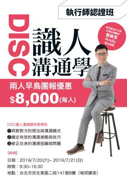 DISC識人溝通學 【執行師認證班】(2人早鳥團報)
