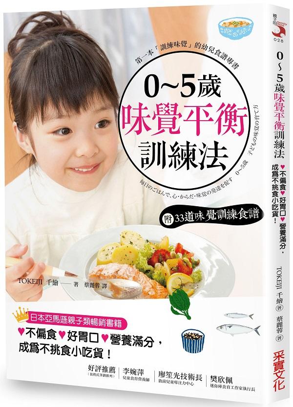 0~5歲味覺平衡訓練法【附:味覺訓練食譜】:飲食也是教養,7原則養出不偏食×好胃口×營養滿分的孩子