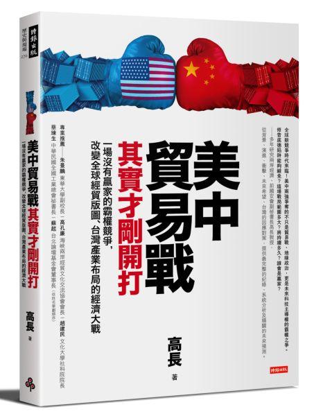 美中貿易戰其實才剛開打:一場沒有贏家的霸權競爭,改變全球經貿版圖、台灣產業布局的經濟大戰