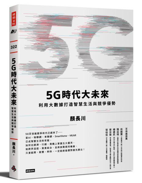 5G時代大未來:利用大數據打造競爭優勢,從Big Data到 Smart Life