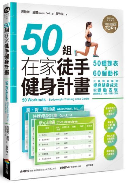 50組在家徒手健身計畫——50種課表X60個動作,只要照表操課,提高健身成效與運動表現,居家練肌力,增肌.燃脂.塑身