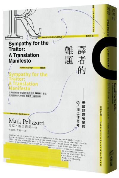 譯者的難題:美國翻譯名家的9個工作思考