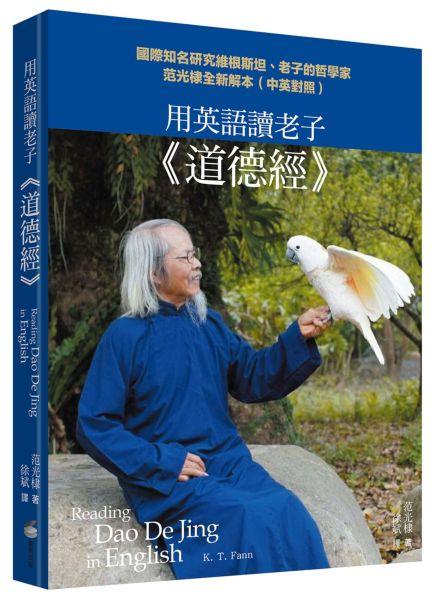 用英語讀老子《道德經》:國際知名研究維根斯坦、老子的哲學家范光棣全新解本(中英對照)