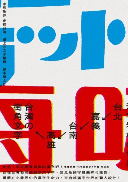 字形散步 走在台灣:路上的文字觀察