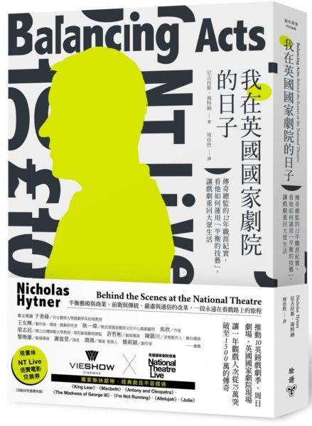 我在英國國家劇院的日子:傳奇總監的12年職涯紀實,如何平衡藝術與商業,讓戲劇重回大眾生活