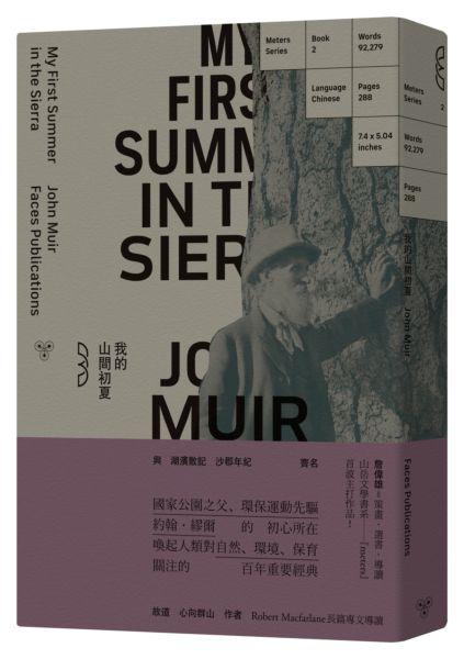 我的山間初夏:國家公園之父約翰.繆爾的啟蒙手記(收錄《故道》、《心向群山》作者羅伯特.麥克法倫專文長篇導讀)