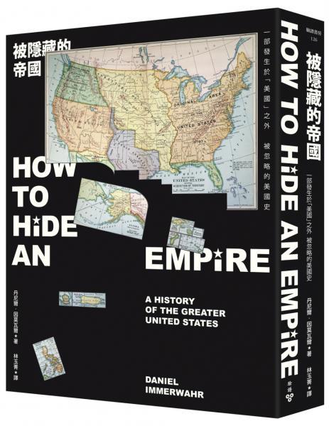 被隱藏的帝國:一部發生於「美國」之外,被忽略的美國史