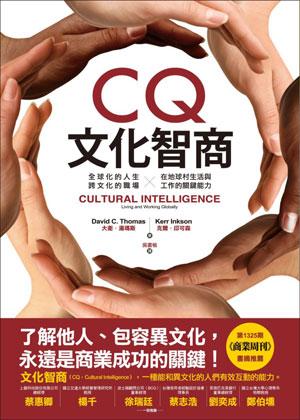 CQ文化智商:全球化的人生、跨文化的職場——在地球村生活與工作的關鍵能力