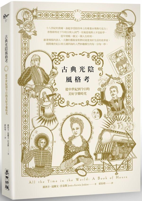 古典光陰風格考:從中世紀到今日的美好享樂時光